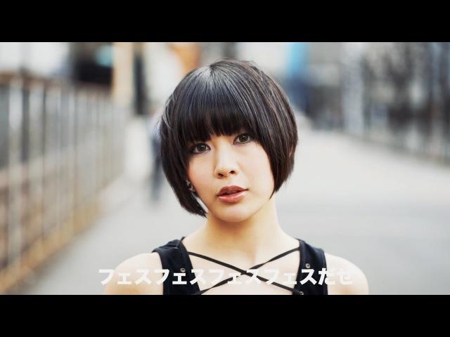 【MV】バックドロップシンデレラ『フェスだして』