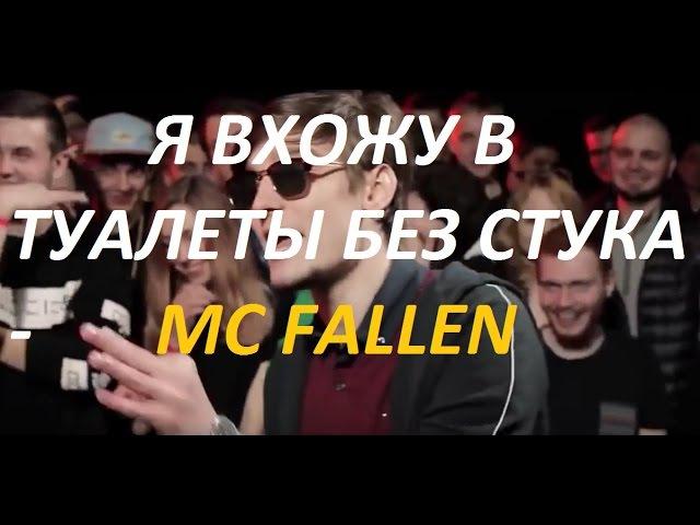 Я ВХОЖУ В ТУАЛЕТЫ БЕЗ СТУКА (10-минутная версия) МС ФАЛЛЕН