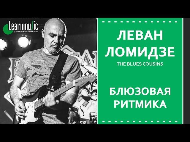 Упражнения для гитары - Блюзовая ритмика | Леван Ломидзе и The Blues Cousins