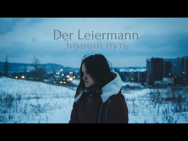Der Leiermann Зимний путь