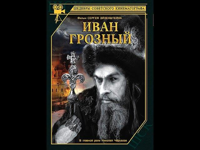 Иван Грозный (часть 2)