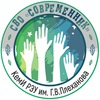 Студенческий волонтерский отряд «Современник»
