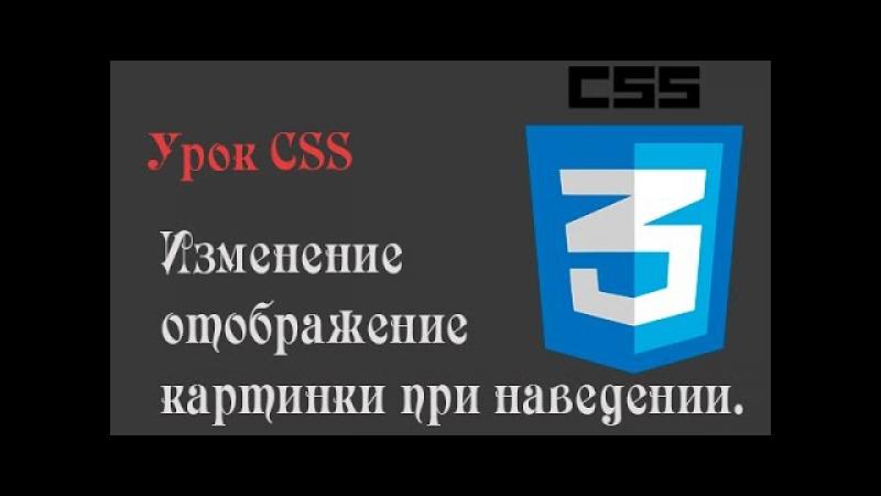 DangerPro - Изменение отображение картинки при наведении. CSS » Freewka.com - Смотреть онлайн в хорощем качестве