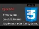 DangerPro - Изменение отображение картинки при наведении. CSS