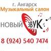"""""""Новый Звук"""" в Ангарске   Музыкальный магазин"""