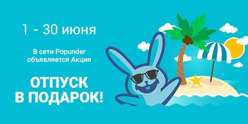 Popunder.ru – давайте знакомиться! - Страница 4 N9AIH6vu98c