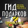 Подарки Новосибирск   Гид подарков