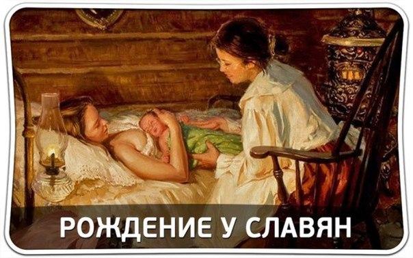 Рождение у Славян