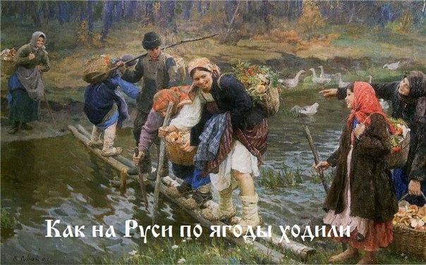Как на Руси по ягоды ходили