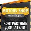 Контрактные двигатели ✰✰✰ MotorsShop ✰✰✰