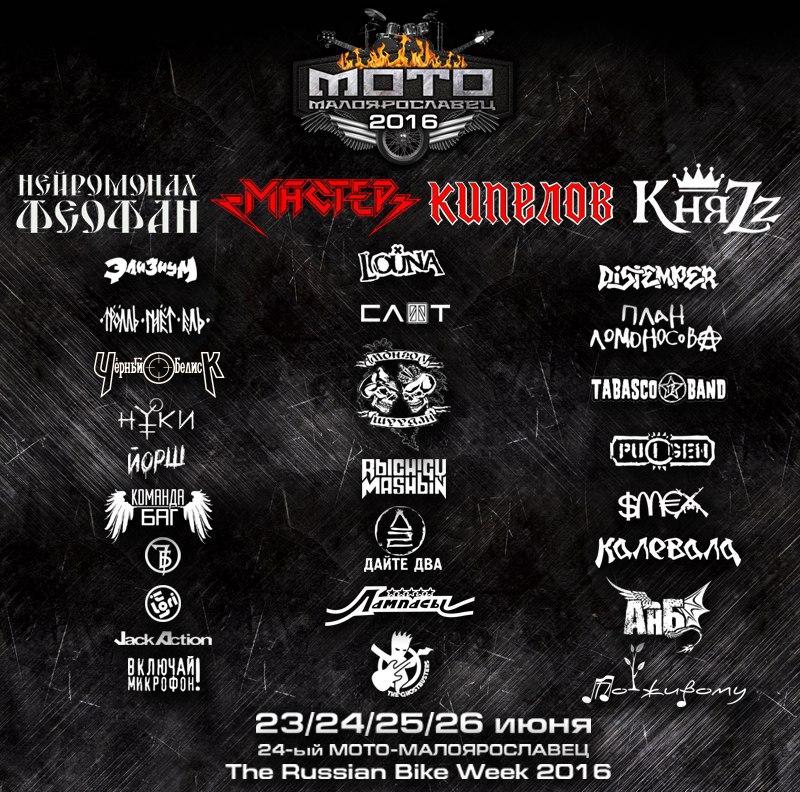 Мото-рок фестиваль Малоярославец 2016