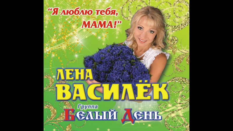 Белый день и Лена Василёк ‒ Улетают мамы