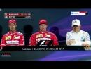 F1 2017. 06. Гран-При Монако, квалификация, пресс-конференция