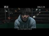 혼자 (Alone, 2016) 메인 예고편 (Main Trailer)