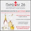 Интернет-Магазин Парфюм 26 Парфюмерия Ставрополь