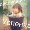 Подслушано Успенка (Кара-Булуң)