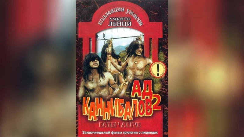Ад каннибалов (1979) | Cannibal Holocaust