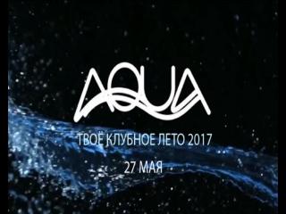 27 МАЯ. КЛУБНОЕ ЛЕТО 2017. AQUA Коблево