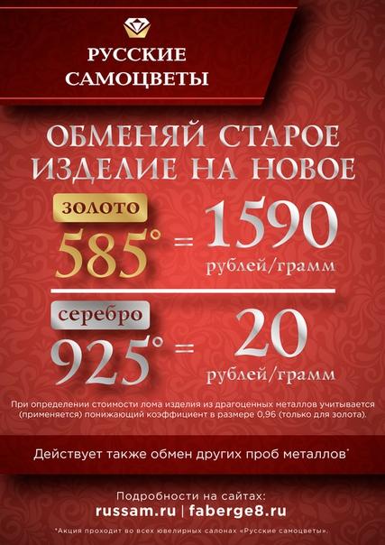 Олвина, обмен золота старое на новое москва магазин Путь более