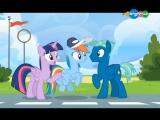 Мой маленький пони (6 Сезон, 24 Серия) WebRip