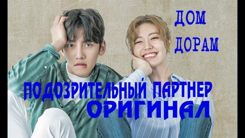 ❣Подозрительный партнер❣ 11~12 серия оригинал ★ Suspicious Partner | 수상한 파트너 DomDoram_SuspiciousPartner