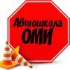 Автошкола ОМИ
