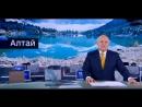 Вести недели с Дмитрием Киселевым от 26.02.17 Горный Алтай