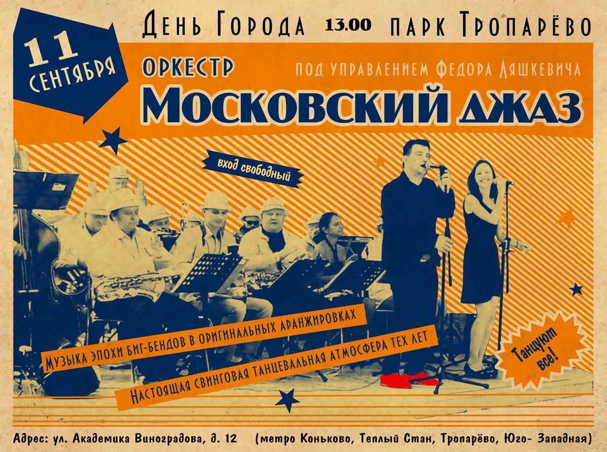 11.09 Оркестр Московский Джаз - ТропарёвоПарк!