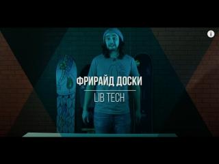 Обзор Сноубордов Lib Tech- Фрирайд
