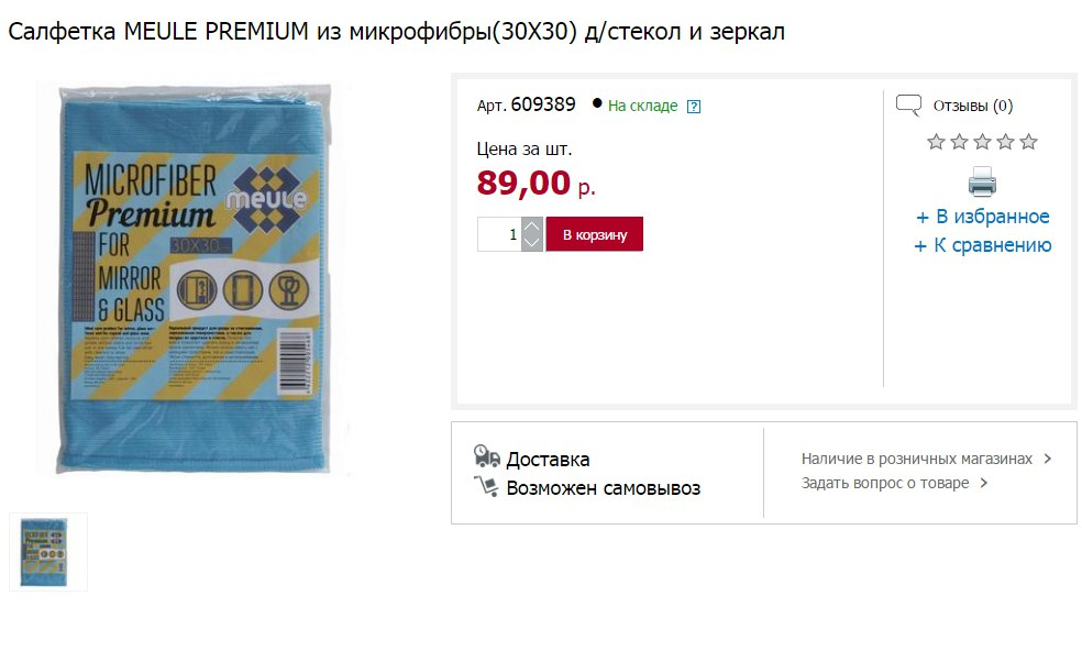 Салфетка микрофибра цена фото