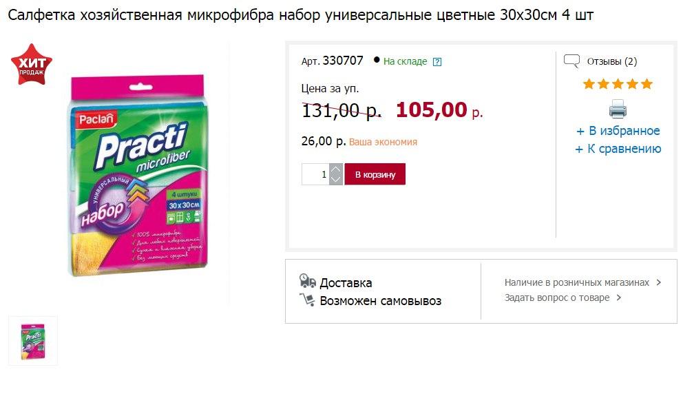 Салфетка микрофибра цена фото СПб