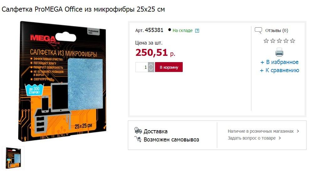 Салфетка микрофибра цена