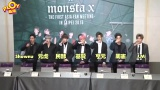 VK17.12.2016 MONSTA X press conference In Taipei The First Asia FanMeetingin @ ETtoday