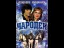 Чародеи братьев Стругацких (СССР, 1982) | 2 серия
