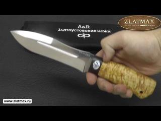 Нож Скорпион (RWL-34, Карельская береза, текстолит) - Златоустовские ножи (zlatmax.ru)