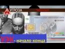 УЭК-начало конца. ЧИПИЗАЦИЯ населения,в РФ,Украине.РАБСТВО. Как ОТКАЗАТЬСЯ?Отказ от чипа-СПАСЕНИЕ