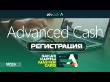 Advanced Cash(advcash) - регистрация + заказ карты MasterCard
