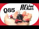 Сборка нано квадрокоптера 85мм на БК моторах Q85