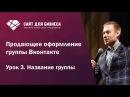 Продающее оформление группы Вконтакте. Урок 3 Название группы