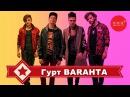 BARAHTA - Вже нема акустика, ексклюзив для Бамбарбія ТВ та інтервю з учасниками ро...