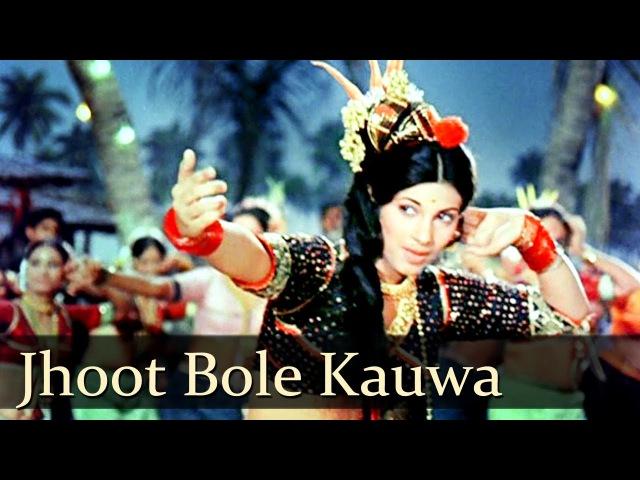 Jhoot Bole Kauwa Kaate - Rishi Kapoor - Dimple - Bobby - Bollywood Evergreen Hits - Lata Mangeshkar