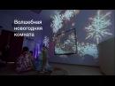 Новогодняя сенсорная комната в детском саду