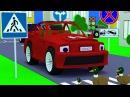 Развивающие мультфильмы Учим дорожные знаки и правила дорожного движения для детей