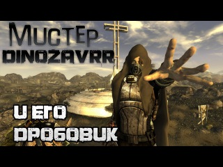 Fallout new vegas: дикая пустошь с диким психом