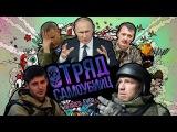 Отряд самоубийц из ДНР - русский трейлер Suicide Squad - Official DNR Trailer