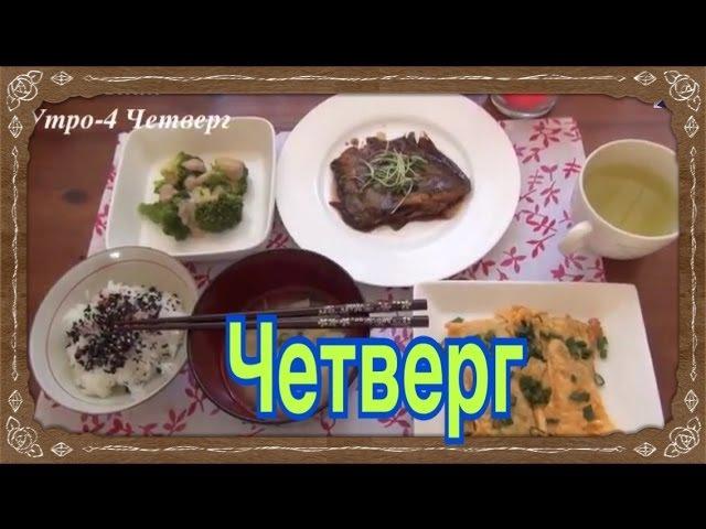Мой японский завтрак Четверг Рыба в соевом соусе омлет с зеленым луком