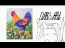 Как нарисовать петуха на заборе гуашью! Dari_Art