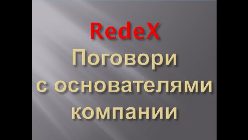 RedeX Редекс Андрей Головащенко - основатель компании. 16 05 2016