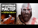 Оружейный Мастер - Топор Кратоса из God of War - Man At Arms: Reforged на русском от TVG!