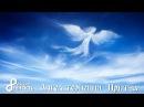 Притчи - Ангел терпения